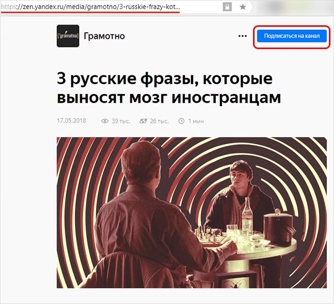 подписка-на-канал-дзен
