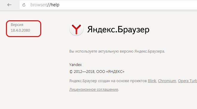 обновление-браузера