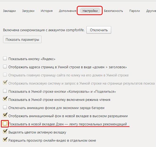 отключение-яндекс-дзен-в-браузере