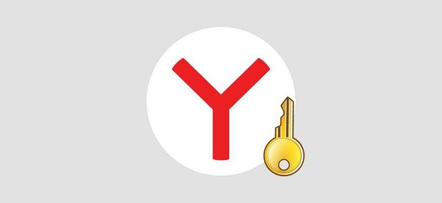 как-сохранить-пароль-в-яндекс-браузере
