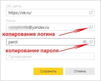 копирование-пароля