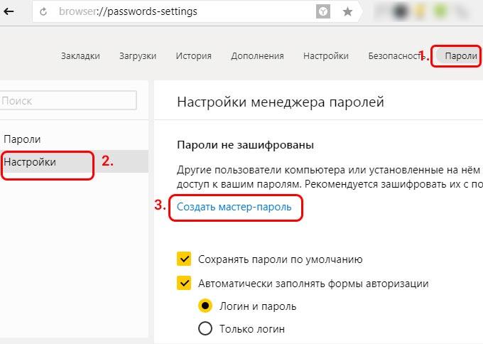 мастер-пароль-в-яндекс-браузере