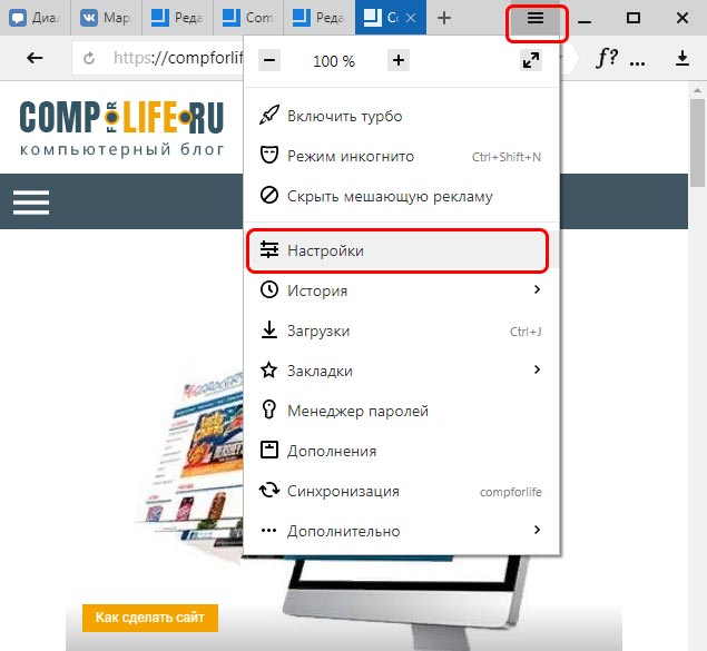 меню-настройки-браузера