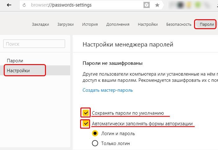 настраиваем-пароли-в-яндекс-браузере