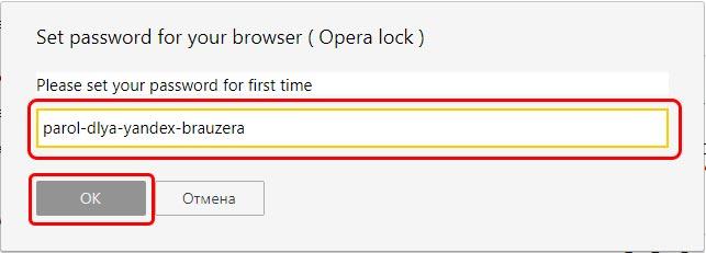окно-ввода-пароля