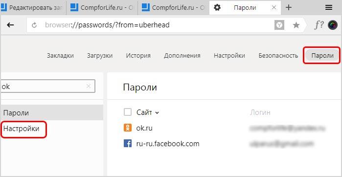 пароли-в-яндекс-браузере