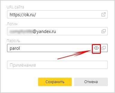 просмотр-пароля-сайта