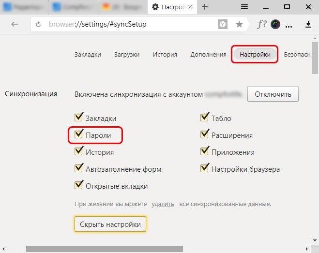 синхронизация-паролей