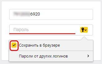сохранение-паролей-в-браузере
