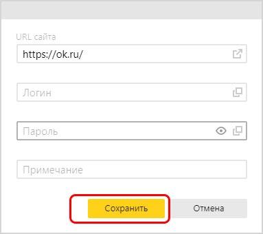 удаление-пароля