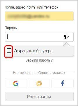 удаление-пароля-в-одноклассниках