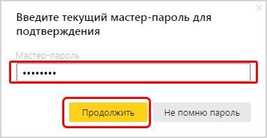 ввод-мастер-пароля