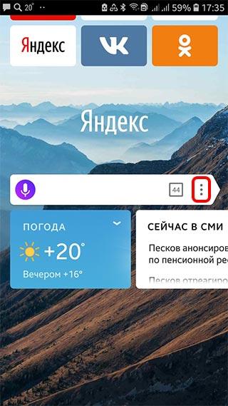 меню-браузера-на-андроид