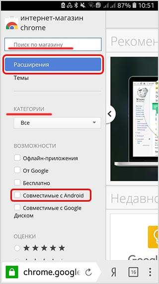 мобильные-расширения-магазин-гугл