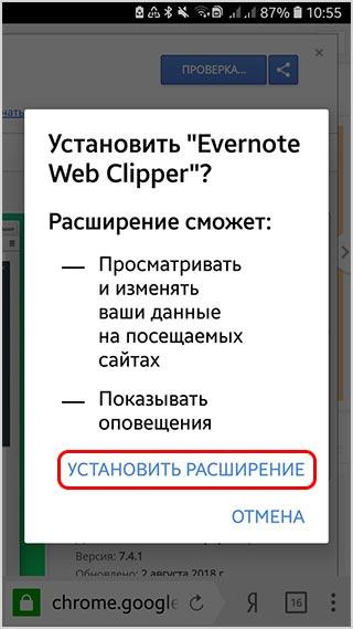 мобильные-расширения-установка-на-телефон