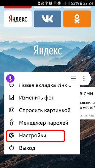 мобильная-версия-настройки