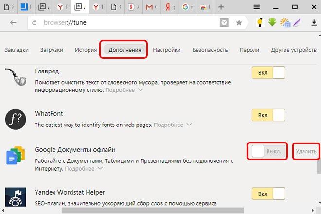 удаление-расширений-в-яндекс-браузере