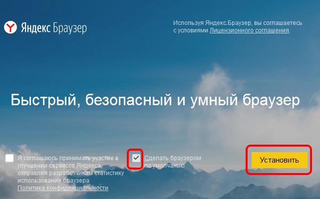 установка-браузера