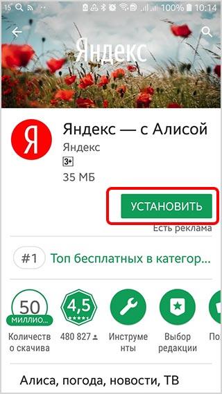 яндекс-с-алисой-для-андроид2