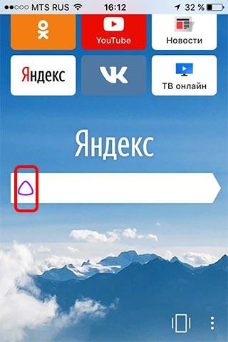 яндекс-с-алисой-на-айфоне