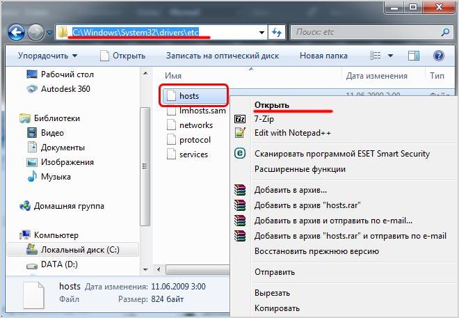 открываем-файл-hosts