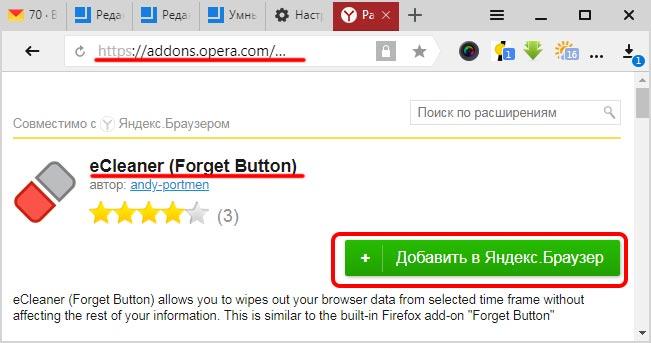 расширение-для-браузера