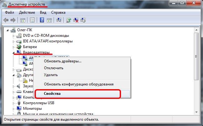 свойства-видеоадаптера