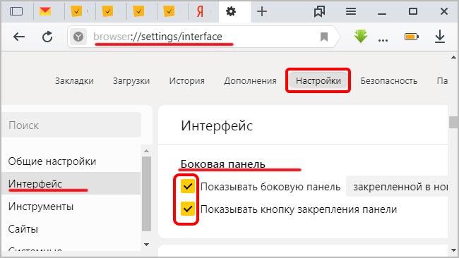 боковая-панель-яндекс-браузера