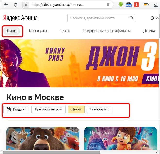 яндекс-афиша-кино