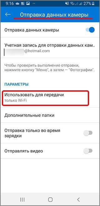 использовать-wi-fi