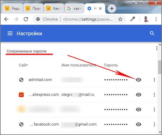 как-посмотреть-пароли-в-гугл-хром