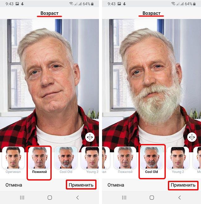 faceapp-фильтр-пожилой