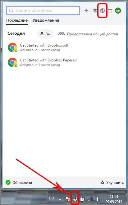 браузерная-версия-dropbox