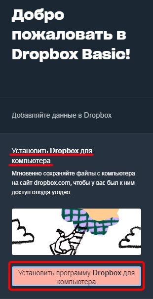 dropbox-для-компьютера