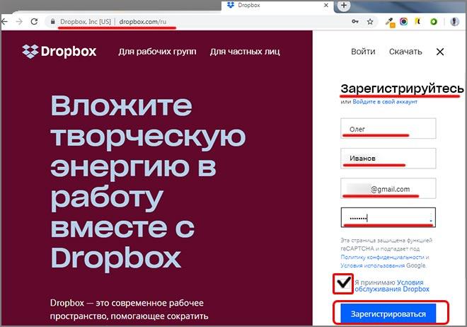 регистрация-в-dropbox