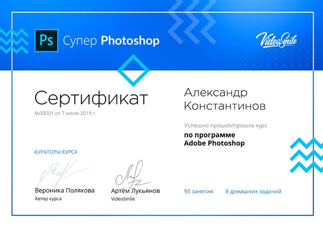 супер-фотошоп-сертификат