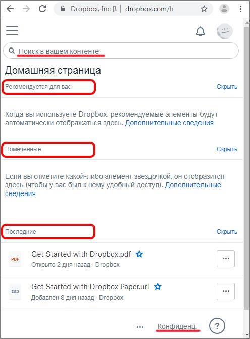веб-интерфейс-dropbox
