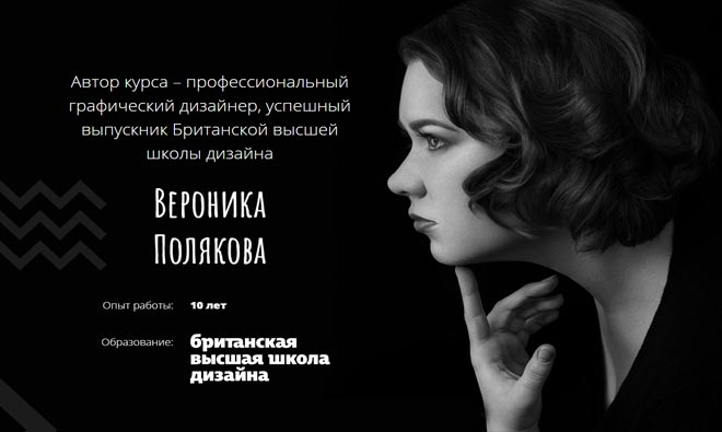 автор-курса-Вероника-Полякова