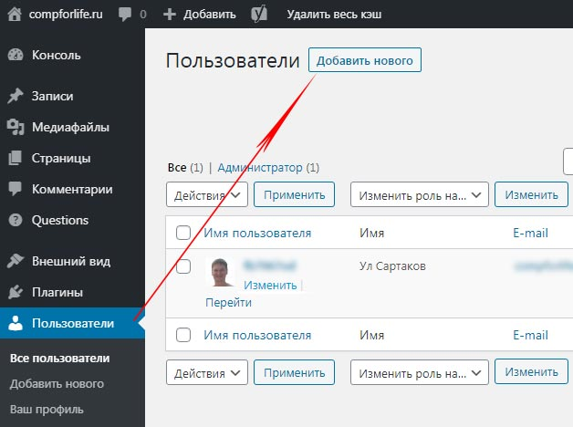 добавление-нового-пользователя