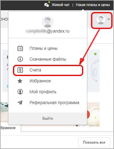 как-удалить-карту-из-depositphoto