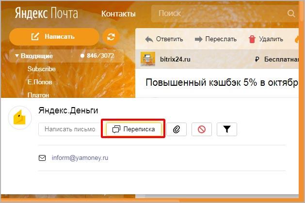 переписка-яндекс-почта
