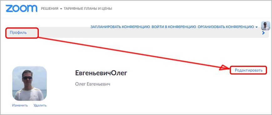 редактировать-профиль-зум