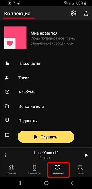коллекция-в-яндекс-музыке