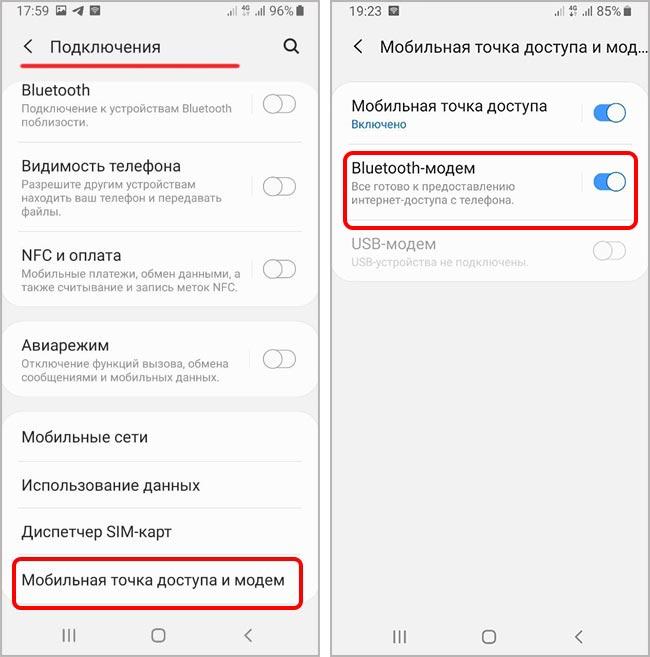 мобильная-точка-доступа-и-блютуз-модем