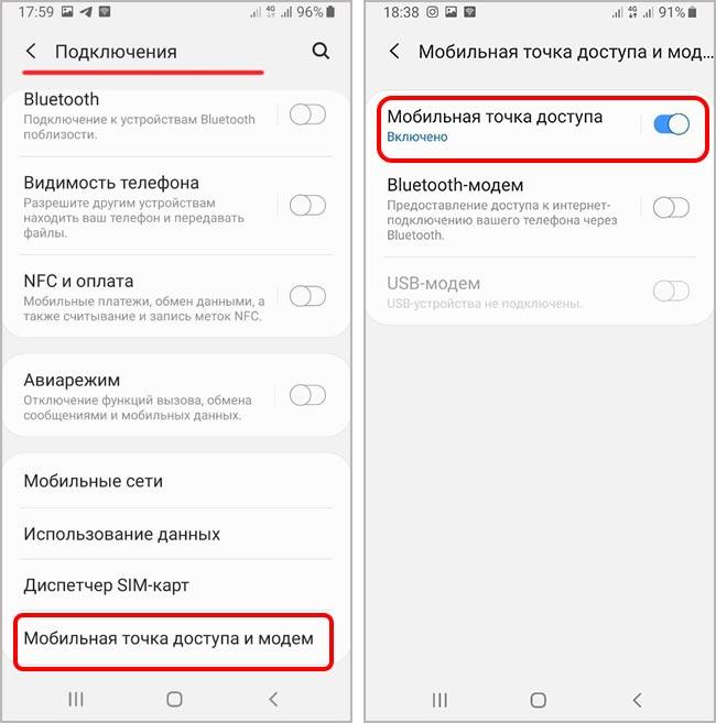 мобильная-точка-доступа-android