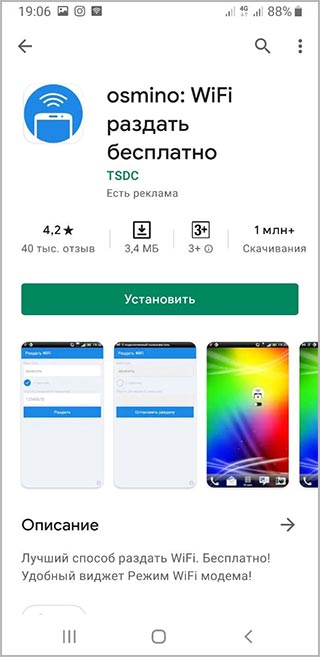 osmino-приложение-для-включения-wi-fi