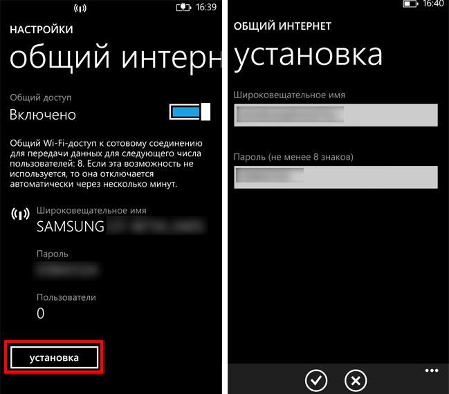 windows8-смена-пароля