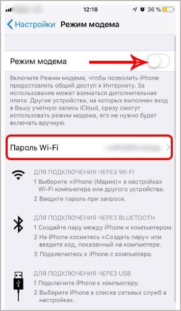 как-задать-пароль-сети-на айфон