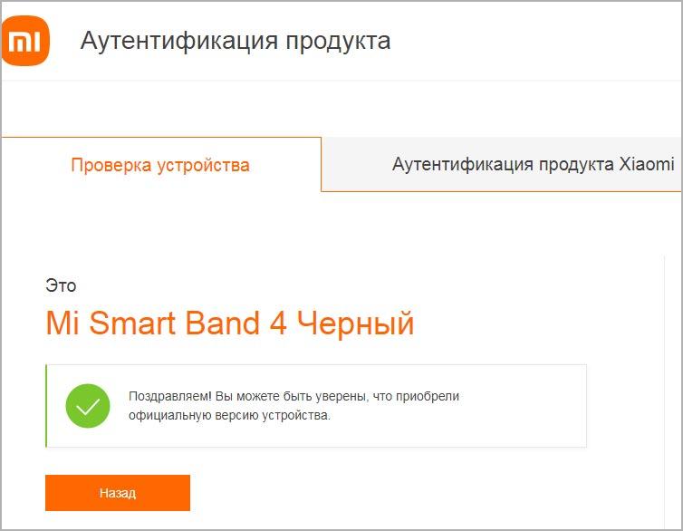 аутентификация-mi-band-4