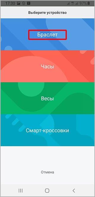 подключение-mi-band-4-к-телефону